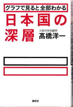 日本国.jpg