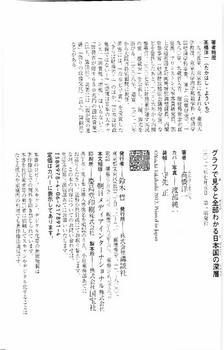 日本国の深層_0001.jpg