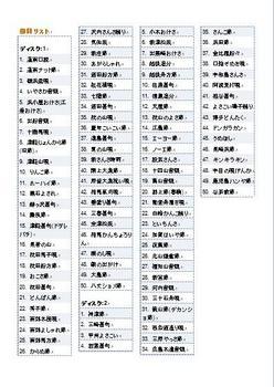 日本民謡まるかじり100おかわり編.jpg