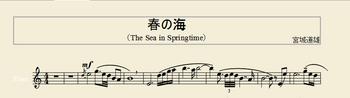 春の海(実音).png