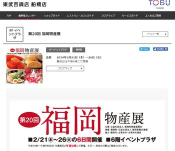 東武船橋店.png
