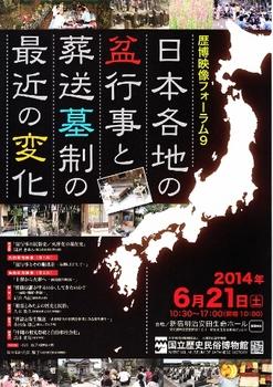 歴博チラシ (340x480).jpg