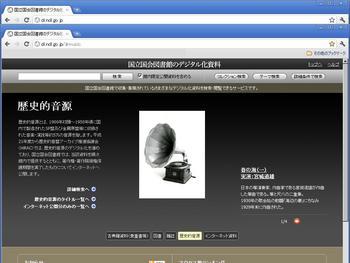 歴史的音源トップ画面.jpg