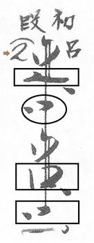 琴古流六段大間2.jpg