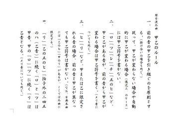 琴古流外曲甲乙のルール.jpg