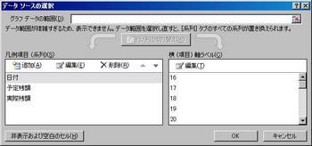 編集実行.jpg