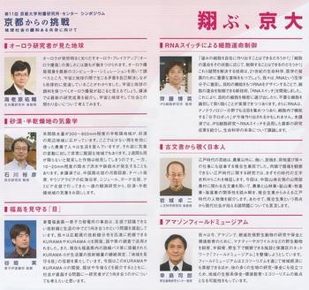 翔ぶ、京大_0003.jpg