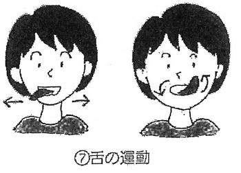 舌の運動.png
