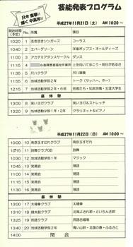 芸能発表_0002.jpg