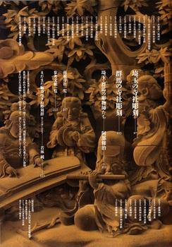 装飾彫刻_0003.jpg