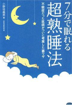 超睡眠法.jpg