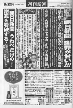 週刊新潮目次.jpg