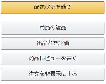配送状況.png