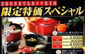 鋳物鍋.jpg