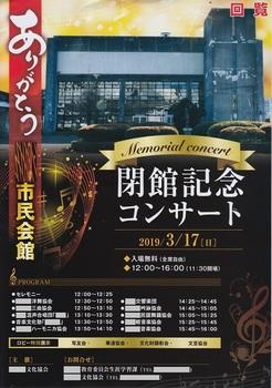 閉館記念コンサート.jpg