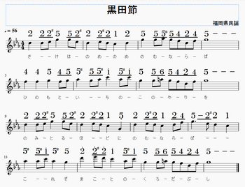 黒田節(大正琴譜).png