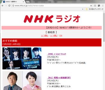 NHKラジオ.png