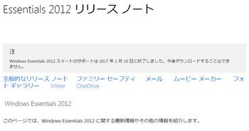 Essentials2012.png