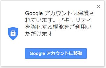 Googleアカウントに移動.png