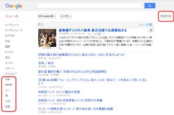 Googleニュース カスタマイズ.png