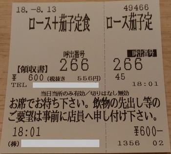 P_20180813_180537.jpg