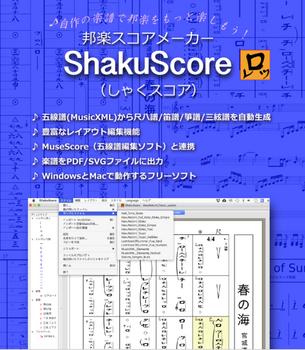 ShakuScore.png