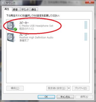 USBスピーカー.png